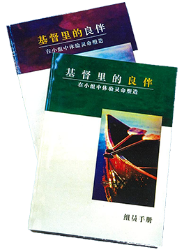 COMPANIONS in Christ Leaders' Training 2022 (Chinese) | 《基督里的良伴》2022年组长训练
