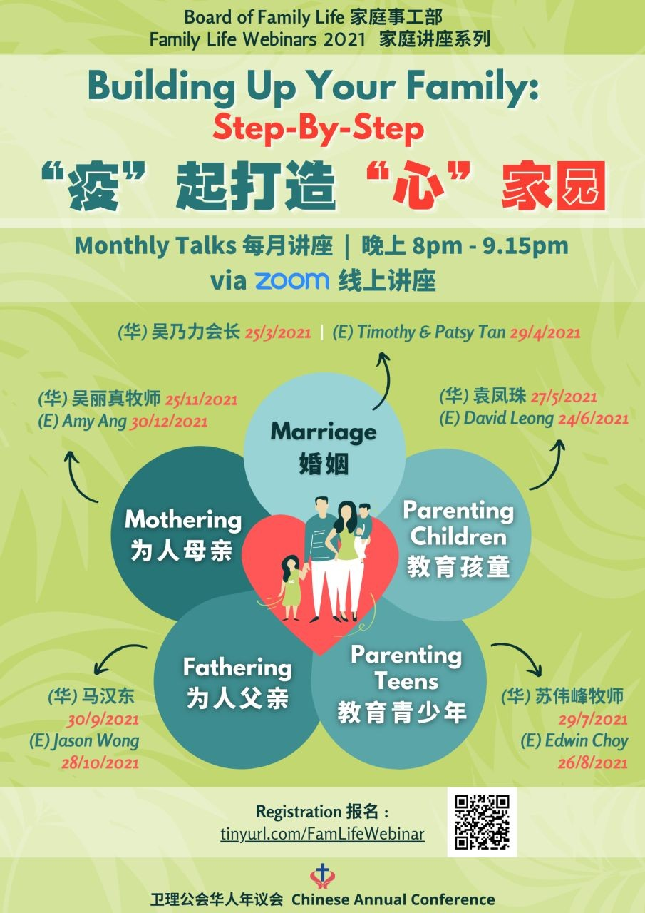 """Building Up Your Family: Step-by-Step   """"疫""""起打造""""心""""家园 (CAC BOFL)"""